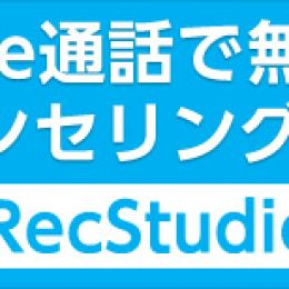 【スタジオ87通信】無料レコーディングカウンセリング開始!