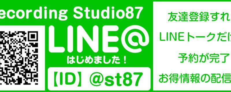 【スタジオ87通信】LINE@はじめました!LINEだけで予約OK!